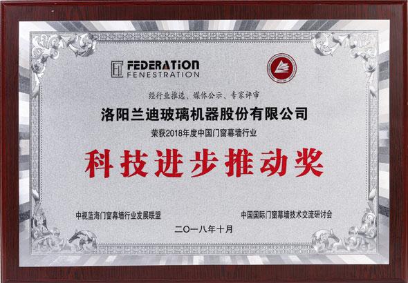 Progress Prize in Science