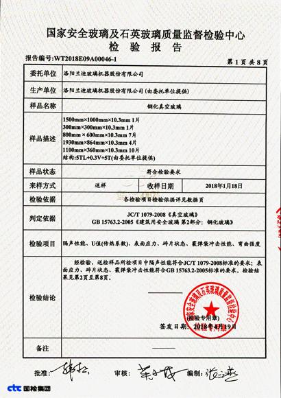 CTC国检集团