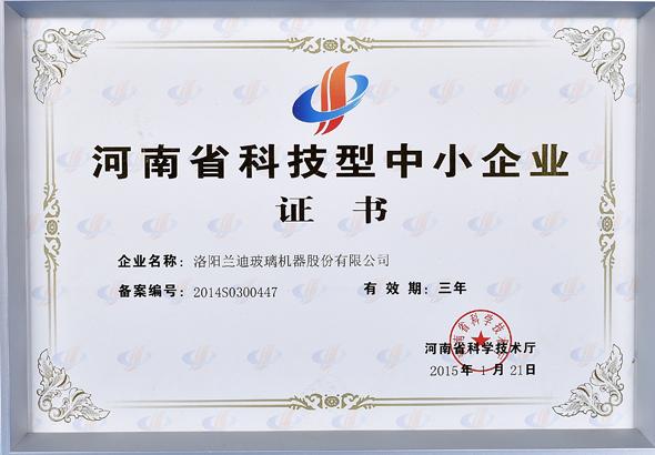Hi-tech Enterprise in Henan