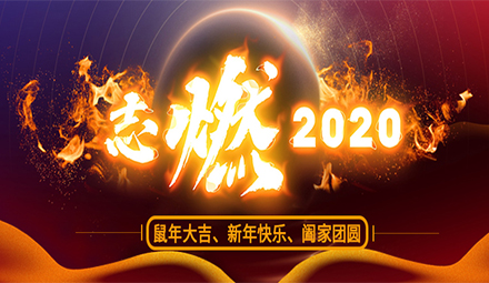 LandGlass Successfully Held the 2020 New Year Party