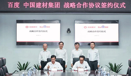 Strategic Partnership between CNBM and Baidu Stimulates the Intelligent Upgrade of China's Manufacturing Industries