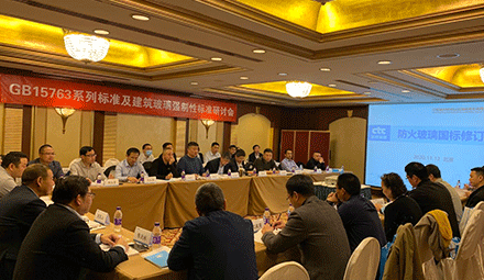 Workshop for Standards of Building Safety Glass Products Held in Beijing