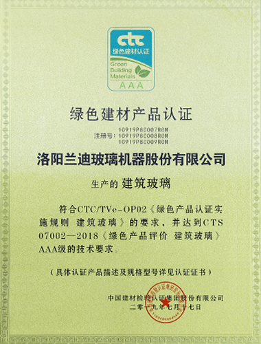 Green Building Material Product Certificate
