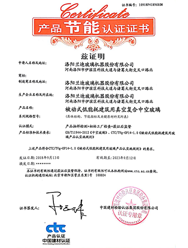 CTC Energy Efficient Product Certificate